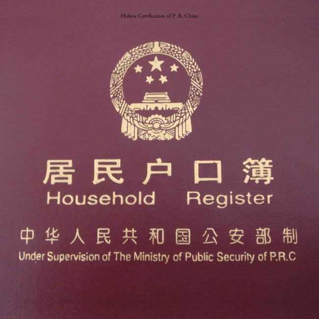 01 hukou-certification